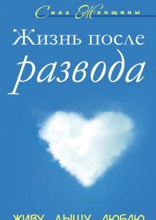 Обложка книги  - Жизнь после развода. Живу, дышу, люблю