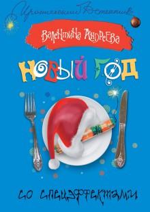 Обложка книги  - Новый год со спецэффектами