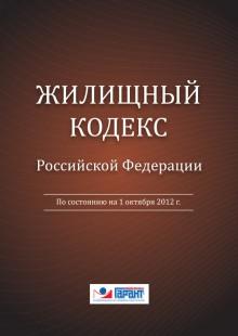 Обложка книги  - Жилищный кодекс Российской Федерации (По состоянию на 1 октября 2012 г.)