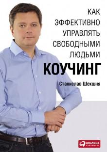 Обложка книги  - Как эффективно управлять свободными людьми: Коучинг