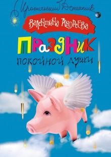 Обложка книги  - Праздник покойной души