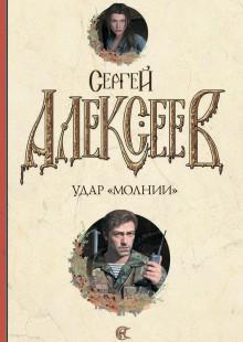 Обложка книги  - Удар «Молнии»