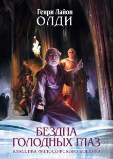 Обложка книги  - Живущий в последний раз