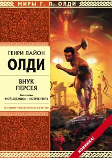 Обложка книги  - Внук Персея. Мой дедушка – Истребитель