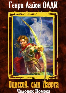 Обложка книги  - Одиссей, сын Лаэрта. Человек Номоса