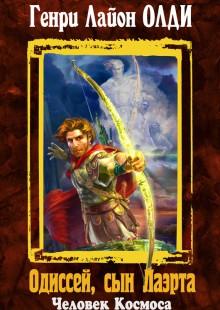 Обложка книги  - Одиссей, сын Лаэрта. Человек Космоса