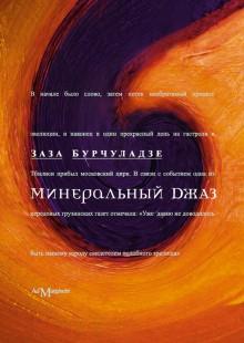 Обложка книги  - Минеральный джаз
