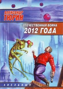 Обложка книги  - Отечественная война 2012 года. Человек технозойской эры