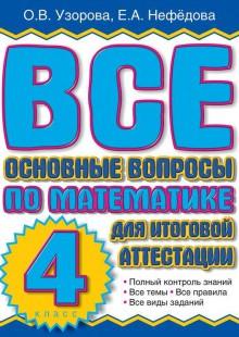 Обложка книги  - Все основные вопросы по математике для итоговой аттестации. 4 класс