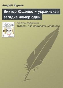Обложка книги  - Виктор Ющенко – украинская загадка номер один