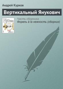 Обложка книги  - Вертикальный Янукович