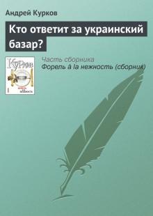 Обложка книги  - Кто ответит за украинский базар?
