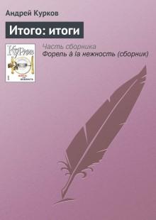 Обложка книги  - Итого: итоги