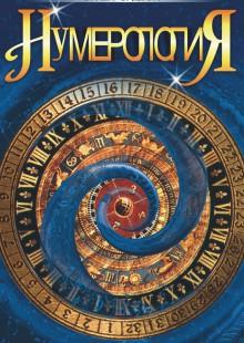 Обложка книги  - Нумерология