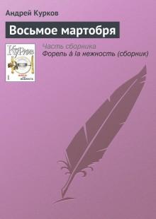 Обложка книги  - Восьмое мартобря