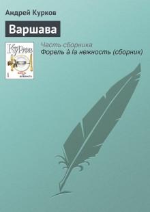 Обложка книги  - Варшава