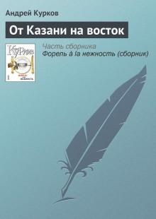 Обложка книги  - От Казани на восток