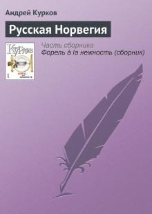 Обложка книги  - Русская Норвегия