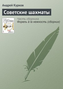 Обложка книги  - Советские шахматы