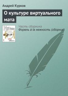 Обложка книги  - О культуре виртуального мата