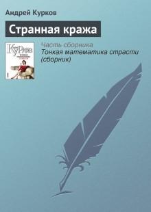 Обложка книги  - Странная кража