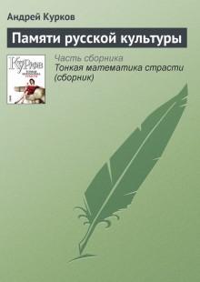 Обложка книги  - Памяти русской культуры