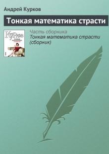 Обложка книги  - Тонкая математика страсти