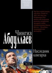 Обложка книги  - Наследник олигарха
