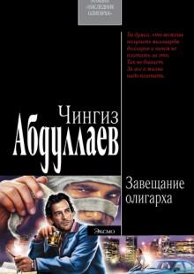 Обложка книги  - Завещание олигарха