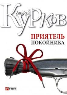 Обложка книги  - Приятель покойника (сборник)