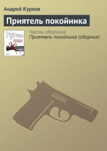 Обложка книги  - Приятель покойника