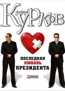 Обложка книги  - Последняя любовь президента