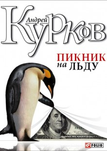Обложка книги  - Пикник на льду