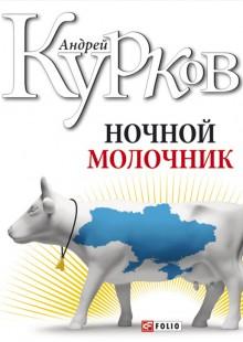 Обложка книги  - Ночной молочник