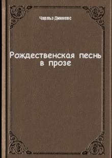Обложка книги  - Рождественская песнь в прозе