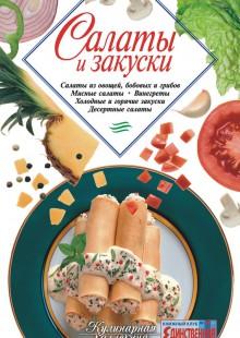 Обложка книги  - Салаты и закуски