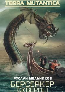 Обложка книги  - Берсеркер Скверны
