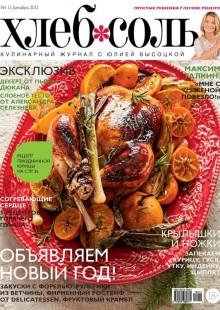 Обложка книги  - ХлебСоль. Кулинарный журнал с Юлией Высоцкой. №12 (декабрь) 2012