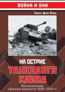 Обложка книги  - На острие танкового клина. Воспоминания офицера вермахта 1939–1945