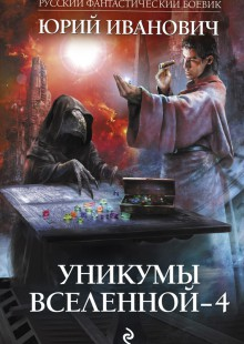 Обложка книги  - Уникумы Вселенной – 4