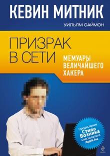 Обложка книги  - Призрак в Сети. Мемуары величайшего хакера