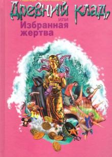 Обложка книги  - Древний клад, или Избранная жертва