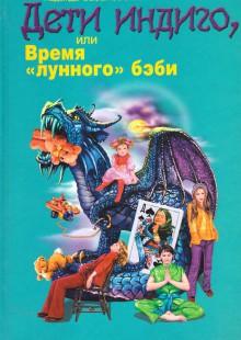 Обложка книги  - Дети индиго, или Время «лунного» бэби