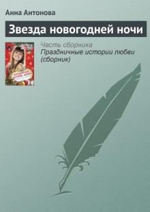 Обложка книги  - Звезда новогодней ночи