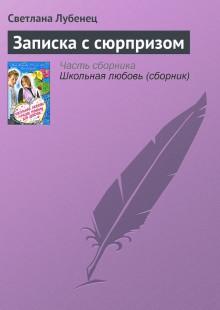 Обложка книги  - Записка с сюрпризом