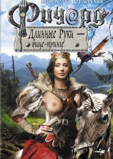 Обложка книги  - Ричард Длинные Руки – вице-принц