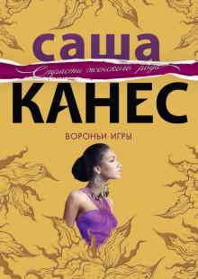 Обложка книги  - Вороньи игры