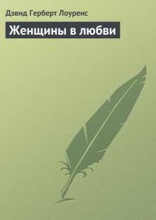 Обложка книги  - Женщины в любви