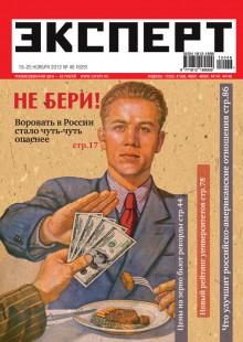 Обложка книги  - Эксперт №46/2012