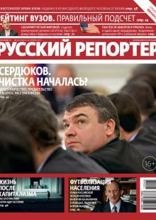 Обложка книги  - Русский Репортер №45/2012
